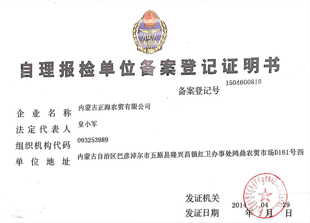 Self-care inspection and registration unit record registration certificate